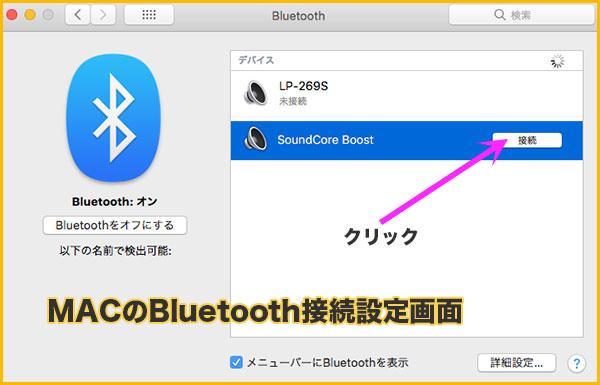 MACのBluetoothペアリング設定画面