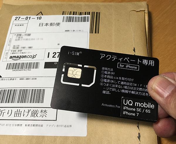 UQ モバイルのアクティベートSIMカードを手に持っている