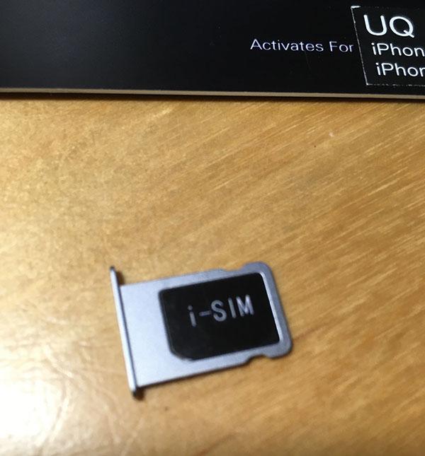 買ったSIMカードを机に置いてみた画像