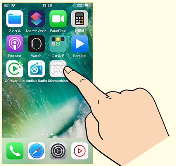 iPhoneのアイコンをタップしている