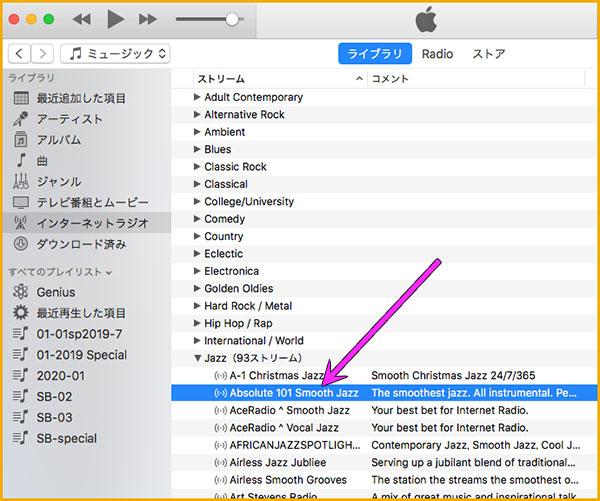 iTunesラジオの放送局のセレクト画面