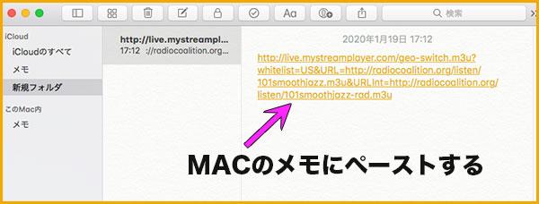 MACのメモ帳にアドレスを貼り付けた画面