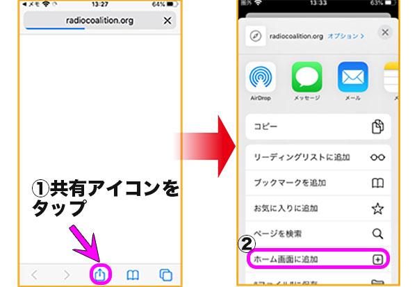 iPhoneのアイコン挿入手順