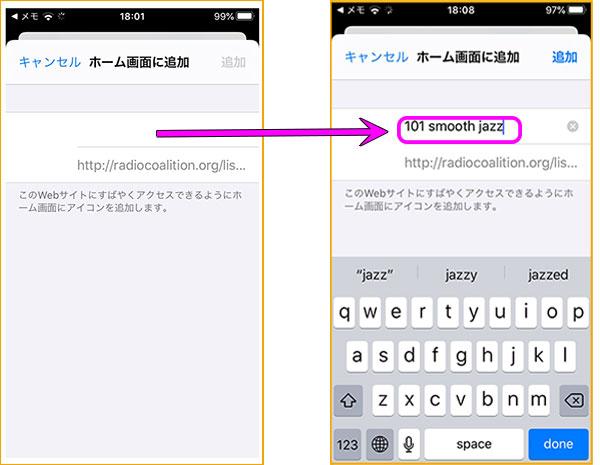 アイコンの文字情報を挿入する手順