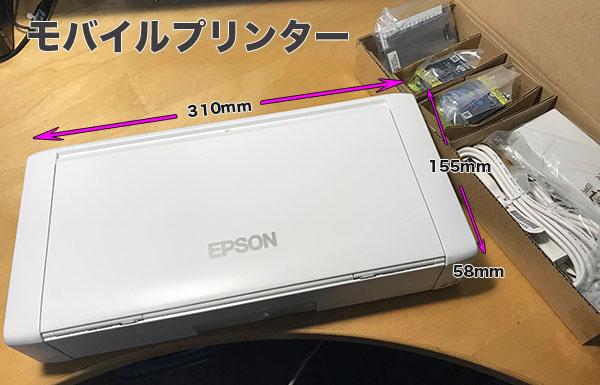 モバイルインクジェットプリンター PX-S05W