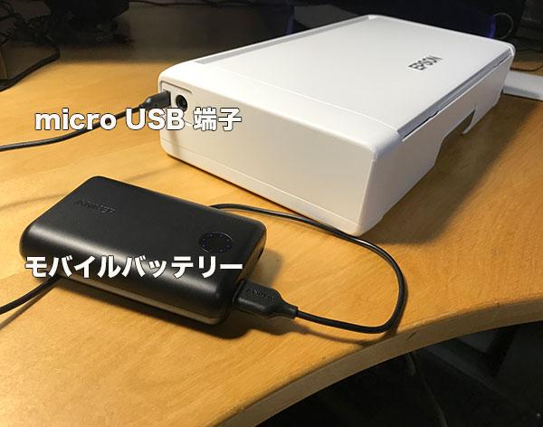 モバイルバッテリーと接続しているPX-S05W
