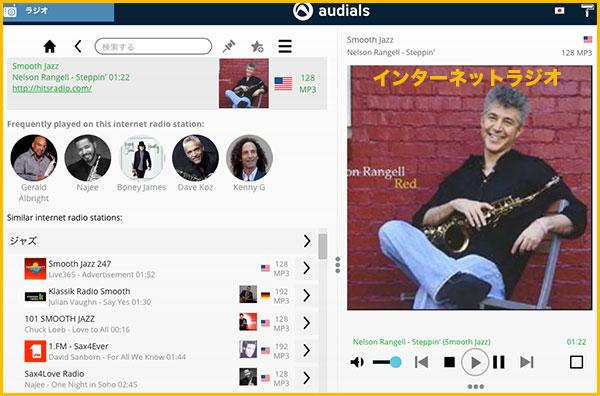 オーディアルズライブのステーション選択画面
