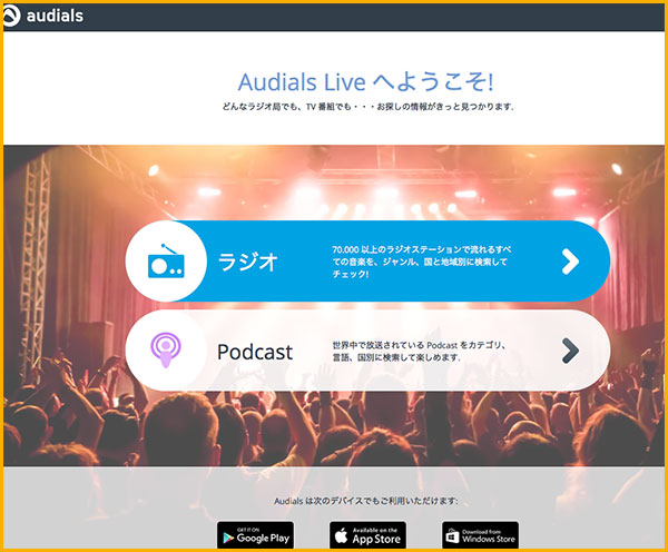 audials liveのトップ画面