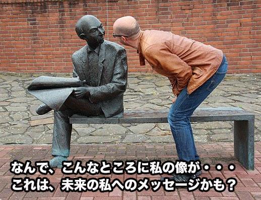 偶然、自分の像を見つけた男性