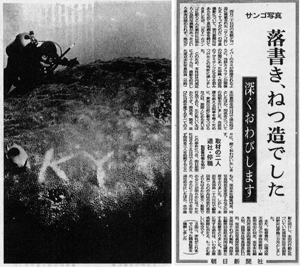 KY事件の新聞記事
