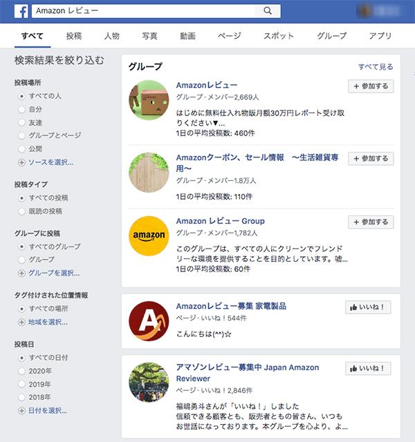 Facebookのレビュー募集アイコン