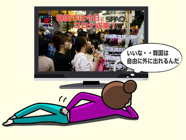テレビのニュースを観ている女性