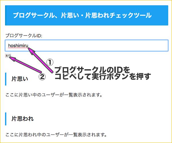 ブログサークルの片思いチェックツールの検索画面