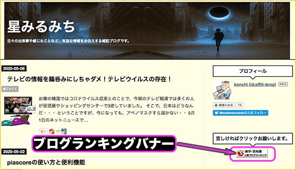 星みるみちサイトのブログランキング表示