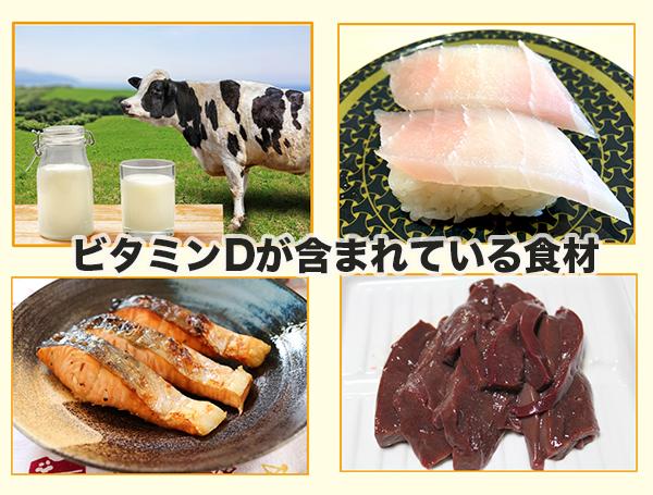 ビタミンDが含まれている4つの食材
