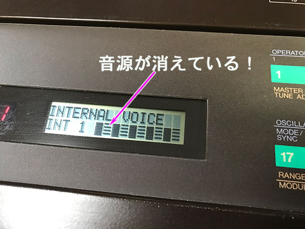 DX-7のインジケーターを見ると文字化けしていた
