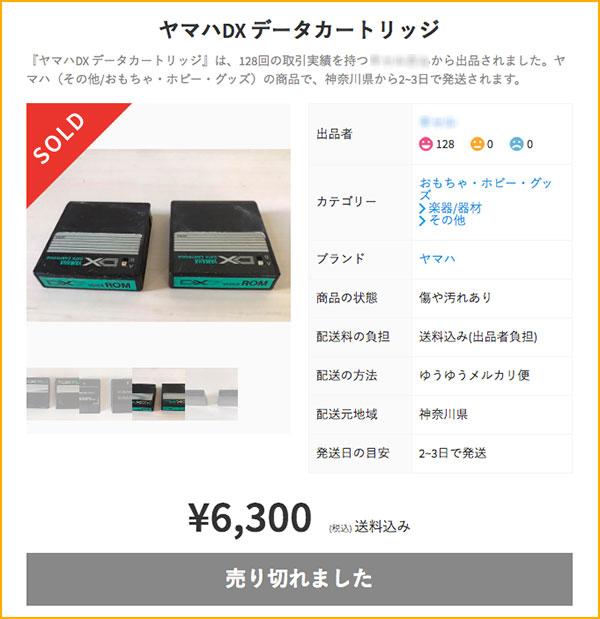 メルカリのDX-7関連販売ページ