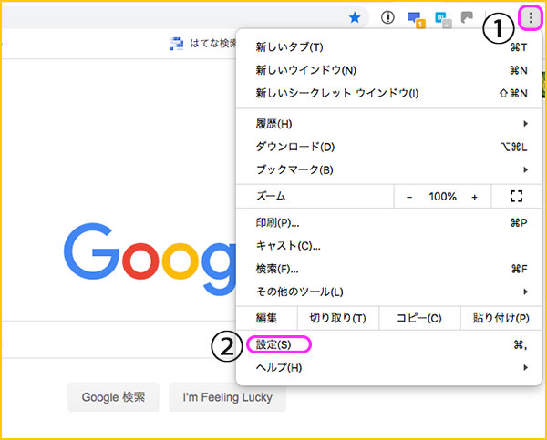 GoogleChromeの右端上のボタン操作手順