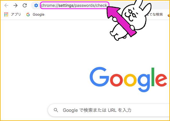 Google検索のアドレス枠を矢印で知らせるうさぎ(キャラクター)
