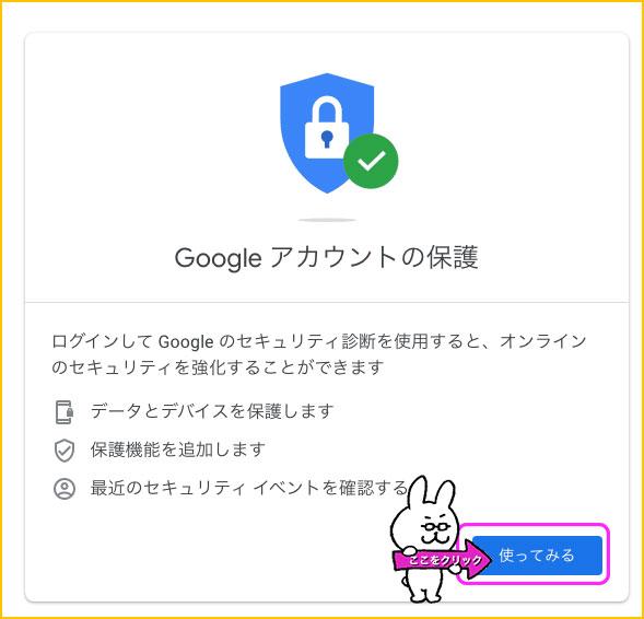 Googleのアカウントの保護ページと次に進むクリック案内