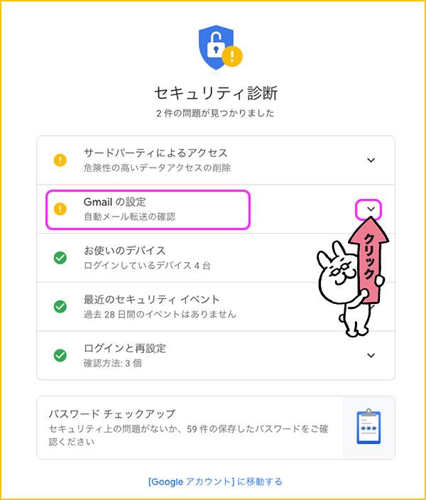 Gメールの設定画面から確認へと進む手順