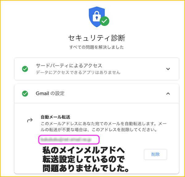 Gメールを転送されている確認画面