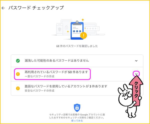 再利用パスワードの表示画面と確認方法