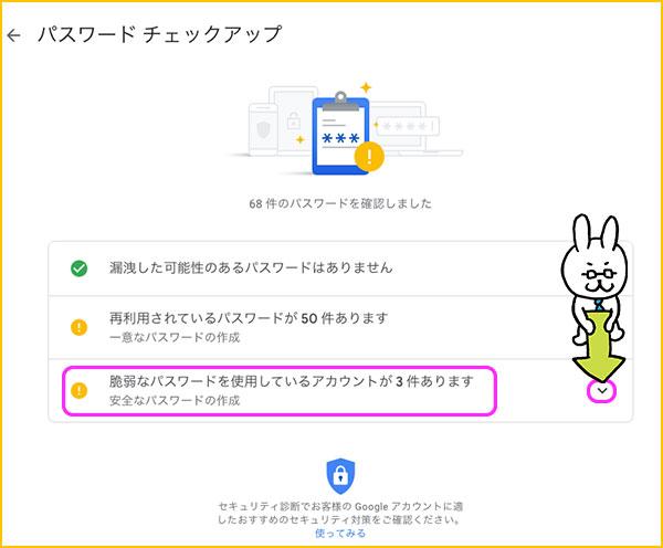 脆弱なパスワード表示画面