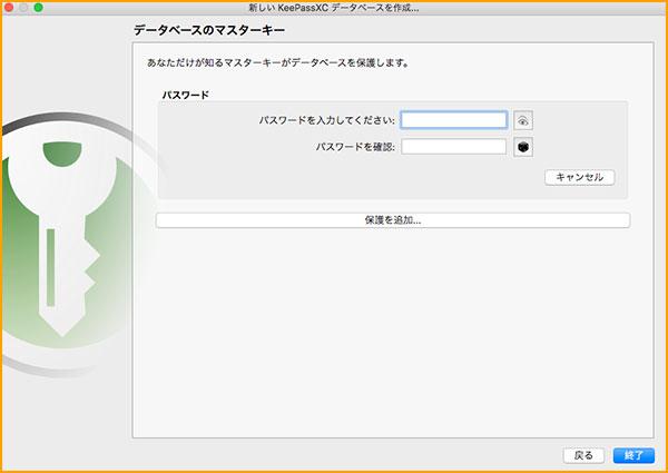KeePassXCのマスターキーワード設定画面