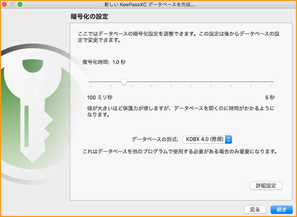 KeePassXCの暗号化の強化設定画面