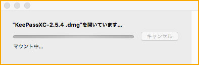 KeePassXC-2.5.4.dmgがオープン作動しているゲージ