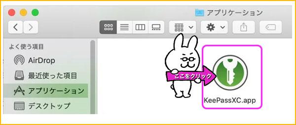 アプリケーションに表示されているKeePassXCアイコン