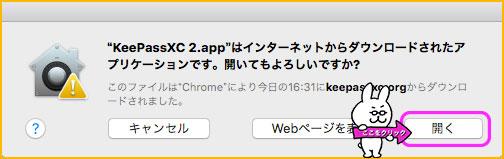 KeePassXCを開いてもよいかの確認画像
