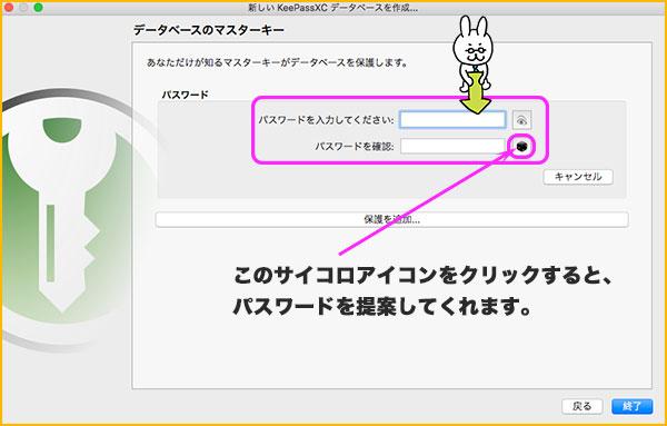 データベースのマスターキー設定画面