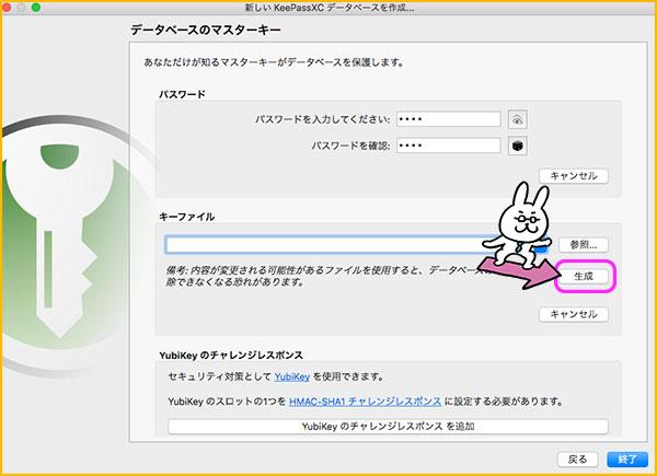 キーファイルの生成ページ