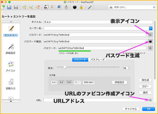 エントリーページの使い方とパスワード生成の手順