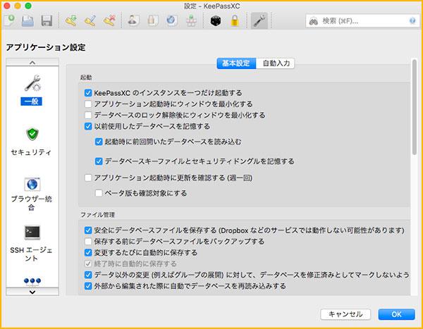 KeePassXCの設定画面