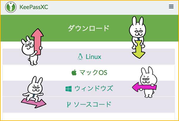 KeePassXCのダウンロードサイト