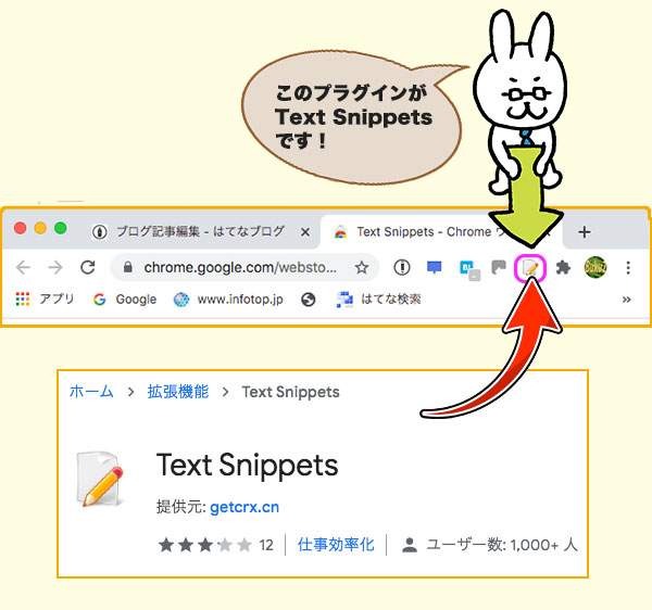 Text Snippetsの拡張プラグインの場所を指定している案内うさぎ