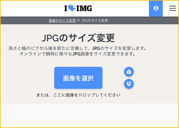 画像サイズを変換出来る無料サイト