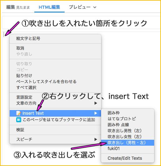 Text Snippetsで吹き出しを作る手順