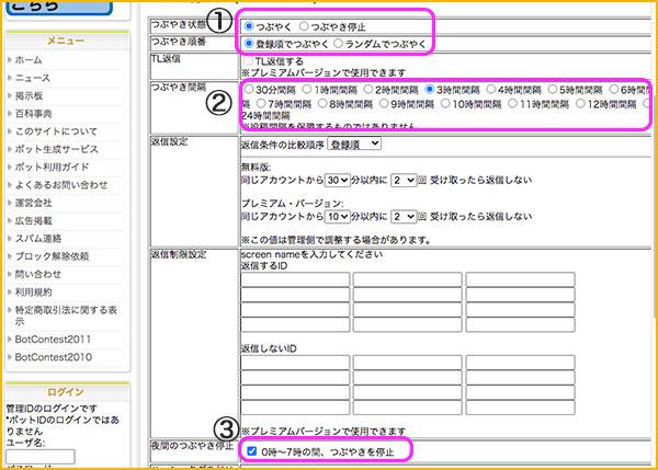 詳細設定で3箇所を変更する項目