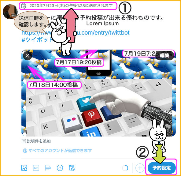 Twitterの日時送信を確認する画面