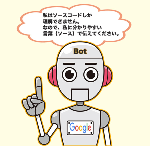 GoogleBOTがソースコードのことを述べている