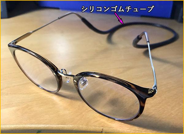色付けしたシリコンチューブと眼鏡