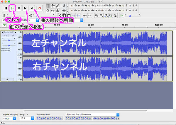 audacityの曲編集画面で手順を説明
