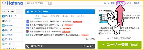 はてなブログのトップページのログインアクセス場所を表示
