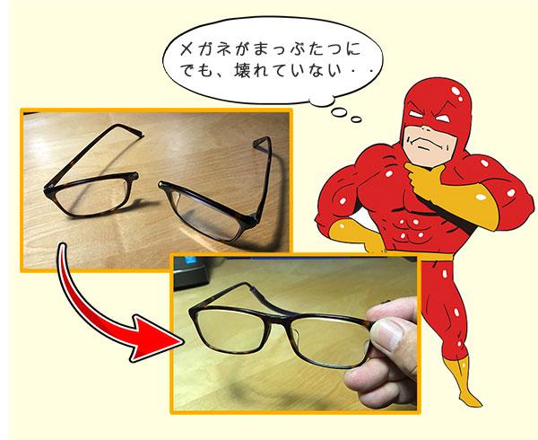 メガネが真っ二つに折れたが元に戻っていることを不思議に思っているレッドマン