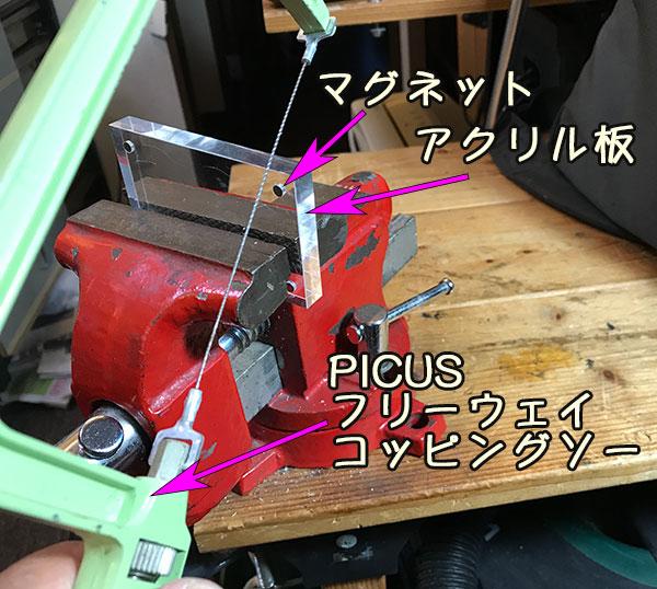 アクリル板からマグネットを取り出している作業
