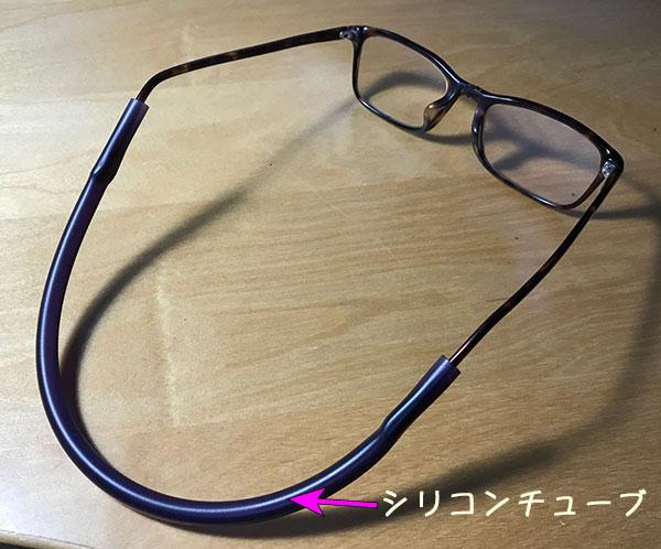 シリコンチューブを装着したメガネ